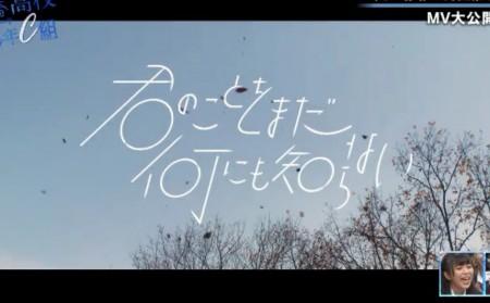 第441回「青春高校3年C組 金曜日」女子アイドル部「君のことをまだ何にも知らない」MV初公開記念