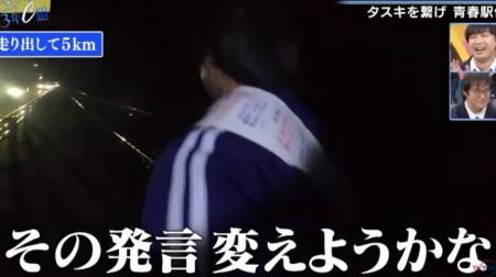 第452回「青春高校3年C組」青春駅伝370km 1日目後半~2日目 佐藤&わくっしーにトラブル?