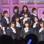 第456回「青春高校3年C組」メジャーデビュー記念日はヴィーナスフォートから生放送