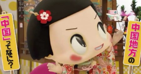 第75回 NHK「チコちゃんに叱られる!麒麟がくるコラボSP」なぜ人間だけが料理をする?中国地方の「中国」ってなに?