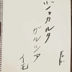第75回 NHK「チコちゃんに叱られる!麒麟がくるコラボSP」カタカナの「シ」も「ツ」も「ツ」っぽく書いちゃう堺正章