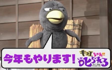 第76回 NHK「チコちゃんに叱られる!(キョエちゃんに叱られる