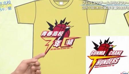 第469回「青春高校3年C組」群馬クレインサンダーズと青春高校のコラボTシャツデザイン