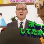 第82回 NHK「チコちゃんに叱られる!」腐ると発酵の違い?なぜ香川県が日本一の手袋産地になった?