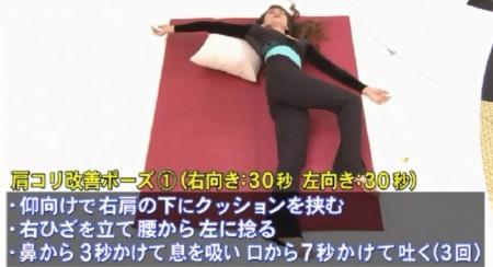 金スマ紹介「動かないゼロトレ」のやり方。肩こり解消ポーズその1のやり方