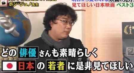 パラサイトのポン・ジュノ監督が選ぶオススメの日本映画ベスト3は?好きな日本の俳優は?