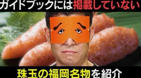 変態グルメ第8弾は福岡を舞台に「ガメ煮、ナマコ、餃子、もつ鍋、パスタ、フレンチトースト」前編