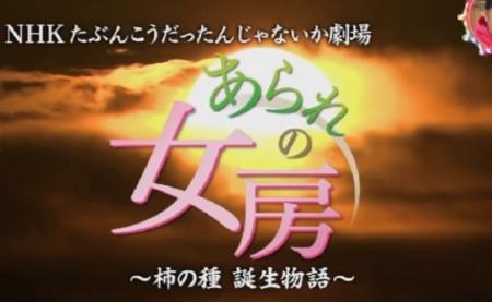 第84回 NHK「チコちゃんに叱られる!」柿の種はなぜあの形(三日月形)?なぜ小野市はそろばん生産日本一?