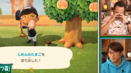 あつ森(どう森)をさまぁ~ず2人で一緒に楽しむゲームプレイ動画が面白い!イースターなので穴掘りでたまご