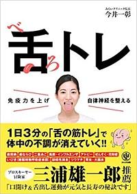 主治医が見つかる診療所で紹介のシワ&たるみ&ほうれい線を消して代謝アップ効果もある「舌トレ」のやり方