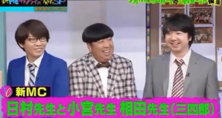 第503回「青春高校3年C組」深夜版初回は新MCの日村&三四郎先生の発表とDJ KOOドッキリ企画