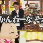 第86回 NHK「チコちゃんに叱られる!」ガラスが割れるのはなぜ?世界一お米を食べている国は?