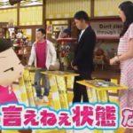 第86回 NHK「チコちゃんに叱られる!」鼻に水が入ると痛いのはなぜ?イタリア料理にトマトが欠かせない理由