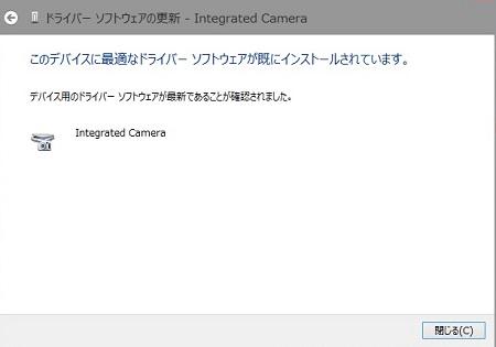 Lenovo X250でWebカメラが動かない時のチェックポイント3つ ドライバーの更新確認