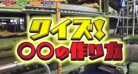 でんじろうのTHE実験「クイズ!〇〇の作り方」で流れるBGMの曲名は?