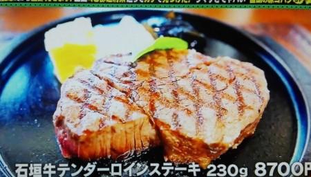 出川哲郎の充電旅から出川哲郎が「日本一美味しい二大ステーキ店」に挙げたお店は?パポイヤ テンダーロインステーキ