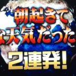 朝起きてこんな天気だったら嫌だ(珍しい雲)映像集!第93回 NHK「チコちゃんに叱られる!」より