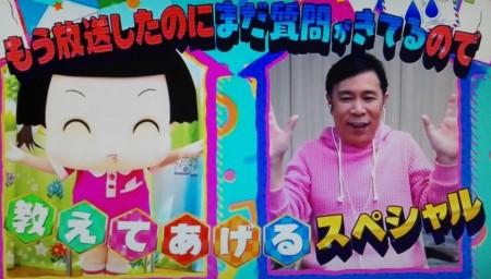第91回 NHK「チコちゃんに叱られる!」過去問教えてあげるスペシャル!岡村の不適切発言についても?