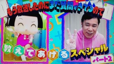 第92回 NHK「チコちゃんに叱られる!」まだ質問がきてるので教えてあげるスペシャル!パート2