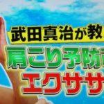 教えてもらう前と後で紹介された武田真治直伝の2分肩こり予防解消エクササイズのやり方