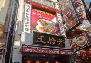 王府井 2号店
