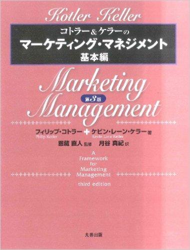 コトラー&ケラーのマーケティング・マネジメント基本編 第3版