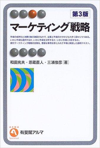 マーケティング戦略 第3版