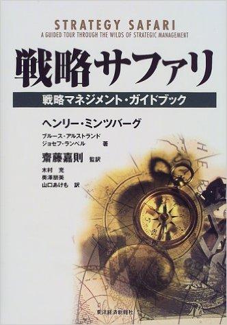 戦略サファリ―戦略マネジメント・ガイドブック