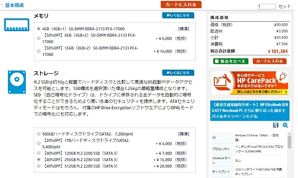EliteBook 820 g3 期間限定キャンペーン価格
