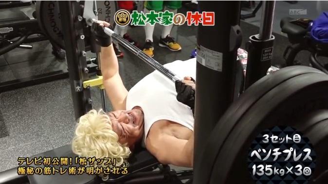 松ザップ 松本流ベンチプレス135kg