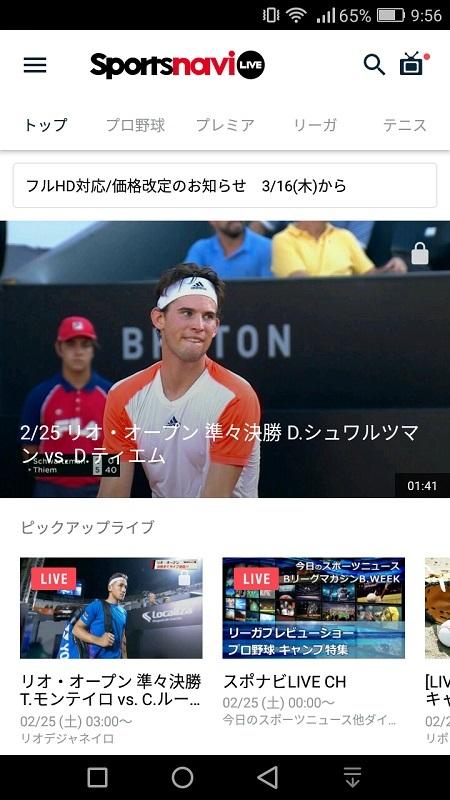 スポナビライブのトップ画面
