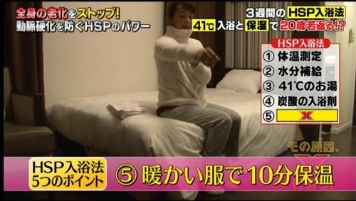 お風呂上りに10分間保温