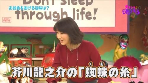 チコちゃんに叱られる! 田中美佐子さんの答え