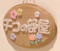 レギュラー第4回 GW拡大SP NHK「チコちゃんに叱られる!」 新コーナー、チコの部屋スタート