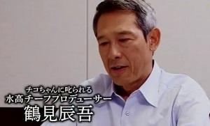 第53回 NHK「チコちゃんに叱られる!」靴ヒモがほどける理由では大実験スタート?水高チーフプロデューサー役で鶴見慎吾さんが登場