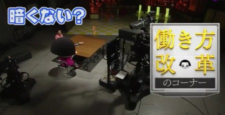 第59回 NHK「チコちゃんに叱られる!」で照明まで無くなった働き方改革のコーナー
