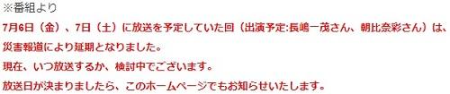 NHK チコちゃんに叱られる!第13回放送の放送見合わせについて