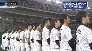 wbc 2次ラウンド 日本vsキューバ