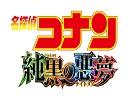 「名探偵コナン 純黒の悪夢(ナイトメア)」ロゴ