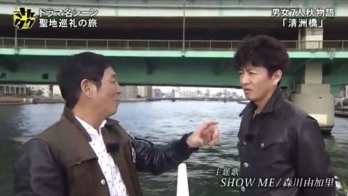 さんタク 2017 明石家さんまの聖地。ドラマ男女7人秋物語で使用された清洲橋