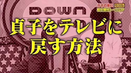 ガキ使特別版 歴代傑作トークスペシャル 貞子をテレビに戻す方法