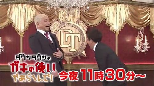 ガキ使特別版 歴代傑作トークスペシャル01