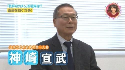 チコちゃんに叱られる! 乾杯研究の第一人者 神崎宣武氏