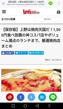 レッツエンジョイ東京 上野は焼肉天国だ 1500円食べ放題の神コスパ店やボリューム満天のランチまで、厳選焼肉店まとめ