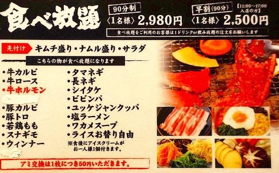 上野 焼肉 肉の街の食べ放題メニュー