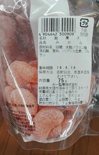 普通のダイソーで「わ菜和な」 おすすめ飴菓子 みかん パッケージ裏