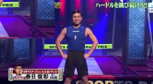 最強スポーツ男子頂上決戦VIII 春日俊彰01