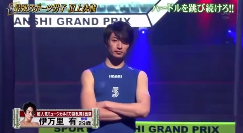 最強スポーツ男子頂上決戦VIII 伊万里 有
