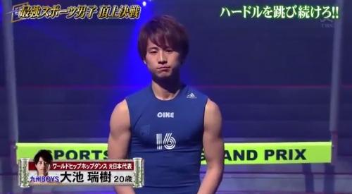 最強スポーツ男子頂上決戦VIII 大池瑞樹