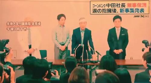 第2話 日曜劇場「小さな巨人」 中田社長の記者会見